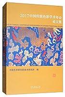 2017中国传统色彩学术年会论文集