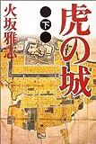 虎の城 (下)