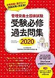 管理栄養士国家試験 受験必修過去問集2020 (女子栄養大学 管理栄養士国家試験受験対策シリーズ)