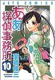 ああ探偵事務所 10 (ジェッツコミックス)