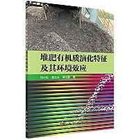 堆肥有机质演化特征及其环境效应