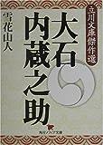 大石内蔵之助―立川文庫傑作選 (角川ソフィア文庫)