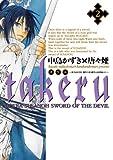 TAKERU-SUSANOH 魔性の剣より- 2 (BLADEコミックス)