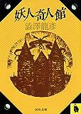 妖人奇人館 (河出文庫)