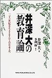 井深大の「教育論」―二十一世紀を生きるすべての日本人へ