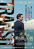 未来を乗り換えた男 [DVD] image