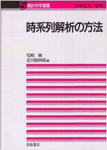 時系列解析の方法 (統計科学選書)