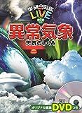 【DVD付】異常気象 天気のしくみ (学研の図鑑LIVEeco) 3歳~小学生向け 図鑑