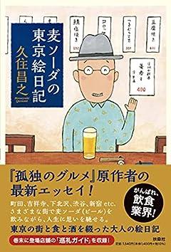 麦ソーダの東京絵日記