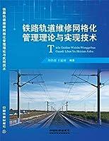 铁路轨道维修网格化管理理论与实现技术