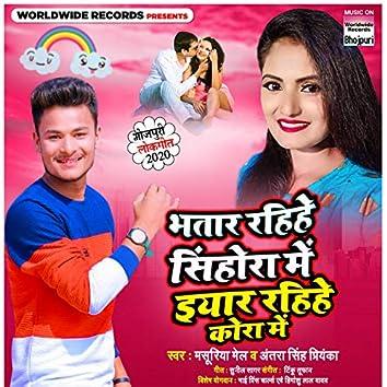 Bhatar Rahihe Sinhora Me Iyar Rahihe Kora Me
