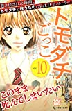 トモダチごっこ プチデザ(10) (デザートコミックス)