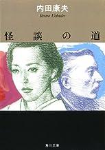 表紙: 怪談の道 「浅見光彦」シリーズ (角川文庫) | 内田 康夫