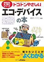 トコトンやさしいエコ・デバイスの本 (今日からモノ知りシリーズ)