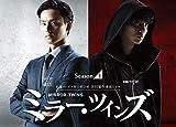 ミラー・ツインズ Season1 ブルーレイBOX[Blu-ray/ブルーレイ]