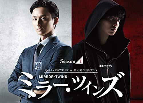 ミラー・ツインズ Season1 DVD-BOX