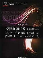 ピアノソロ ドラゴン モーツァルト 交響曲第40番ト短調 K.550/セレナード第13番 ト長調 K.525「アイネクライネナハトムジーク」 (ピアノソロドラゴン)