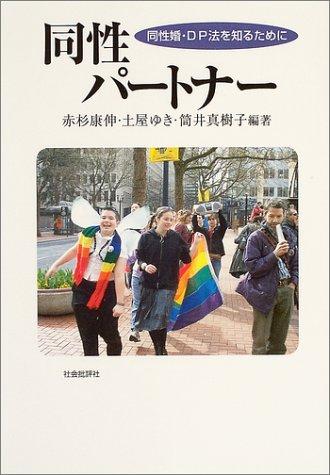 同性パートナー―同性婚・DP法を知るためにの詳細を見る