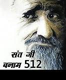 संतजी बनाम 512 (Hindi Edition)