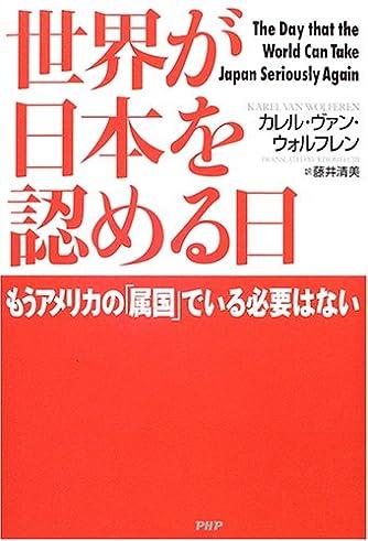 世界が日本を認める日―もうアメリカの「属国」でいる必要はない