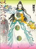 妖魅変成夜話 (3)