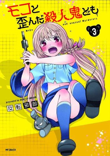モコと歪んだ殺人鬼ども 3 (MFコミックス フラッパーシリーズ)