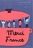メルシーフランス―また食べたくなるもの、また使いたくなるもの。
