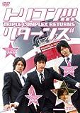 トリコン!!! リターンズ [DVD] image