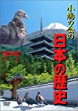 小鳩の会の日本の歴史[DVD]