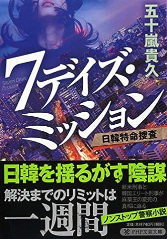 7デイズ・ミッション 日韓特命捜査 (PHP文芸文庫)