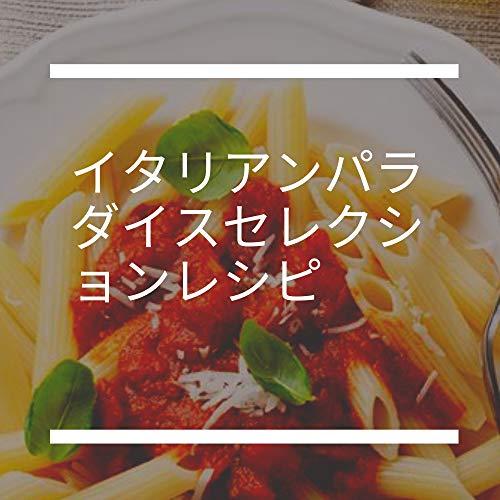 Italian Paradise Selection Recipe (Japanese Edition)
