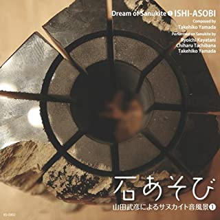 石あそび 山田武彦によるサヌカイト音風景1