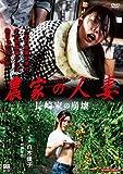 農家の人妻 長崎家の崩壊 [DVD] image