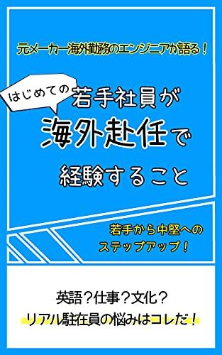 motome-ka-kinnmunoenjiniagakataru wakatesyainngahajimetenokaigaihuninndekeikennsurukoto (Japanese Edition)