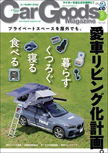 Car Goods Magazine (カーグッズマガジン) 2020年 8月号 [雑誌] - 三栄