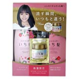 Ichikami Airy & Silky Hair Shampoo and Conditioner Set with Hair Mask sample