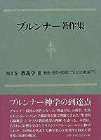 ブルンナー著作集 第5巻 教義学〈3〉教会・信仰・完成についての教説・下