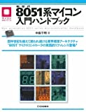新世代8051系マイコン入門ハンドブック (マイコン活用シリーズ)