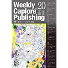 週刊キャプロア出版(第20号): 光と影