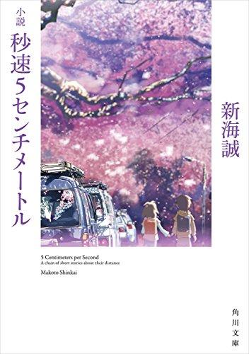 小説 秒速5センチメートル (角川文庫) | 新海 誠 | 日本の小説・文芸 | Kindleストア | Amazon