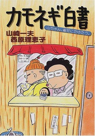 カモネギ白書―山ちゃん、雀荘にたゆたう。 (角川文庫)の詳細を見る