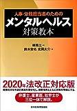 人事・労務担当者のための メンタルヘルス対策教本 2020年法改正対応版