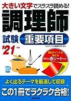 519KVlTWN4L. SL200  - 調理師試験