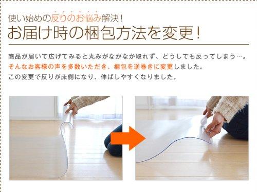 ottostyle.jp『クリアチェアマット』