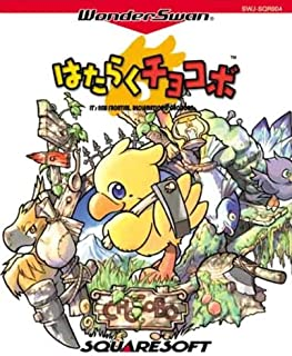 Hataraku Chocobo (Japanese Import WonderSwan & WS Color Video Game) Squaresoft