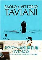 タヴィアーニ兄弟傑作選 DVD-BOX