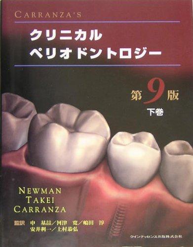 CARRANZA'S クリニカルペリオドントロジー〈下巻〉の詳細を見る