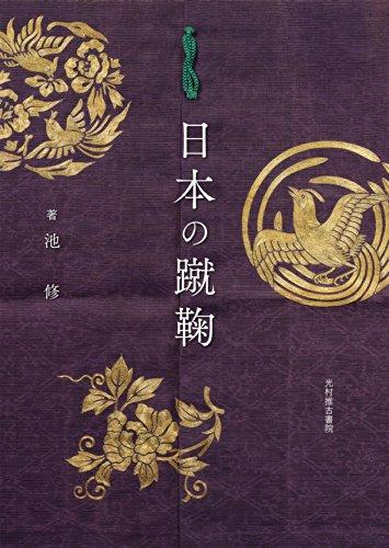 日本の蹴鞠