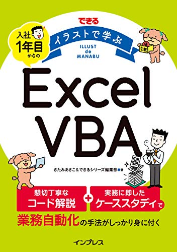 できる イラストで学ぶ 入社1年目からのExcel VBA できる イラストで学ぶシリーズ | きたみ あきこ, できるシリーズ編集部 | 工学 | Kindleストア | Amazon