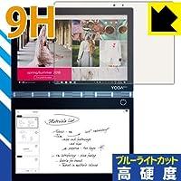 PDA工房 Yoga Book C930 9H高硬度[ブルーライトカット] 保護 フィルム [IPS液晶ディスプレイ用] 光沢 日本製